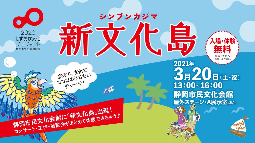 新文化島 空の下、文化でココロのうるおいチャージ! 3月20日(土・祝)13:00~16:00 静岡市民文化会館屋外ステージ・A展示室ほか
